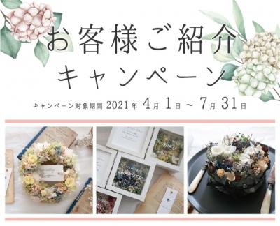 ご紹介キャンペーン2021 2(ol).jpg