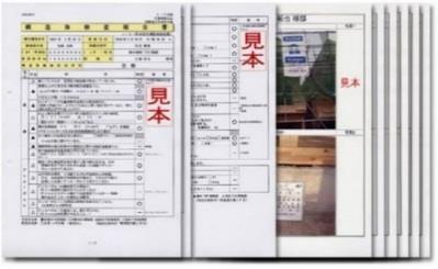 安心保証_検査報告書.jpg