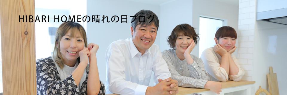 長野県北信の注文住宅・新築戸建てを手がける工務店のHIBARI HOME原山工務店ブログ
